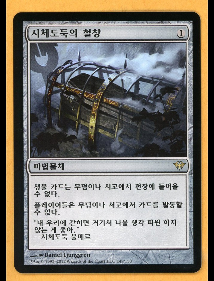 Korean Dark Ascension Grafdigger's Cage